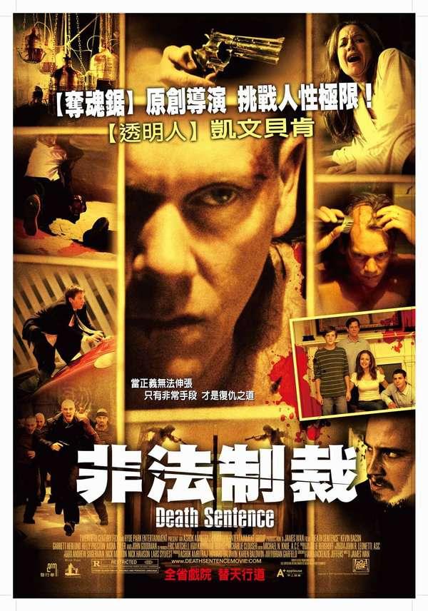 非法制裁_Death Sentence_電影海報