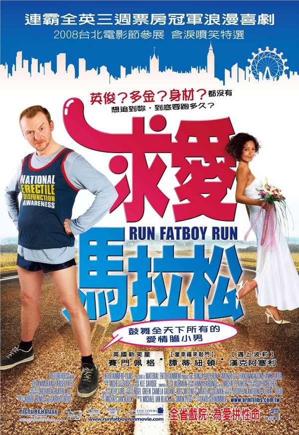 求愛馬拉松_Run Fatboy Run_電影海報