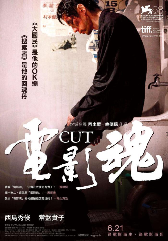 電影魂_Cut_電影海報