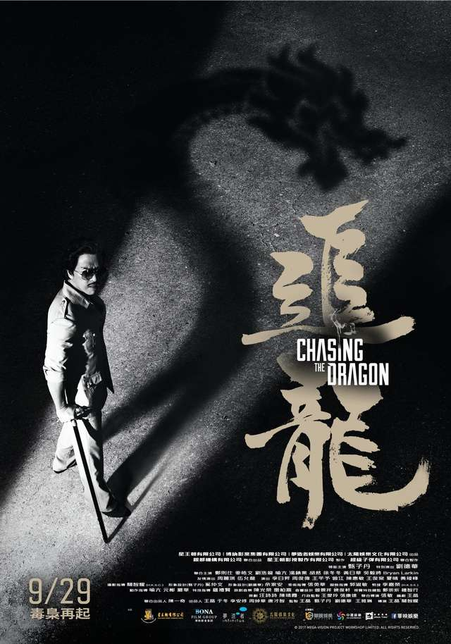 追龍_Chasing the Dragon_電影海報