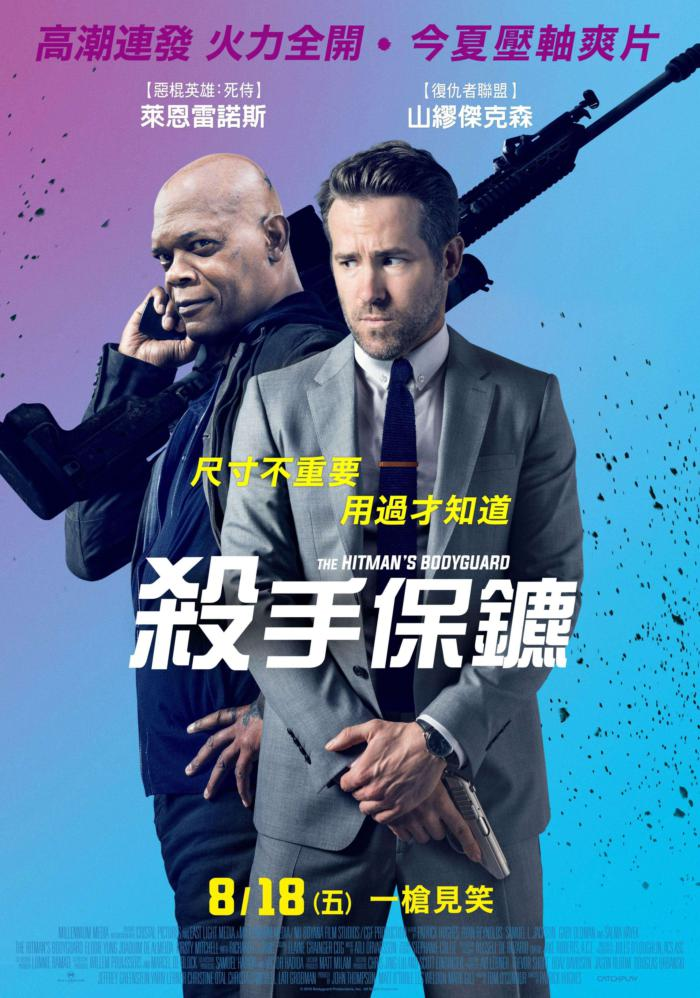 殺手保鑣_The Hitman's Bodyguard_電影海報