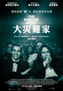 大災難家_The Disaster Artist_電影劇照