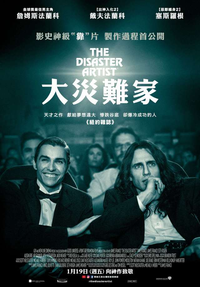 大災難家_The Disaster Artist_電影海報
