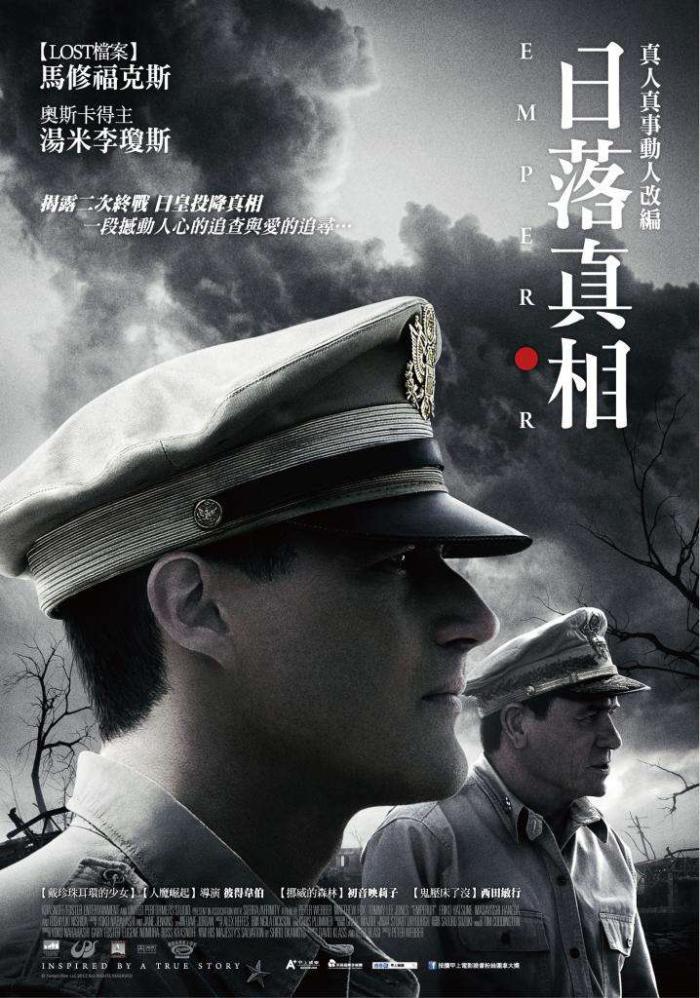 日落真相_Emperor_電影海報