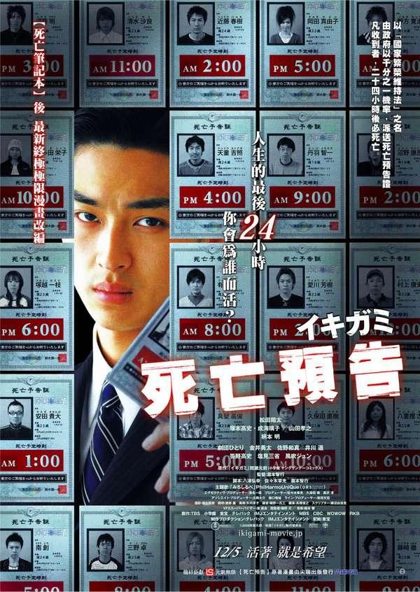 死亡預告_Ikigami: The Ultimate Limit_電影海報
