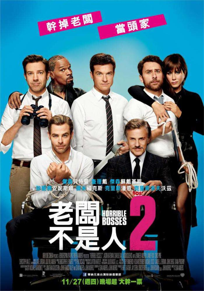 老闆不是人2_Horrible Bosses 2_電影海報