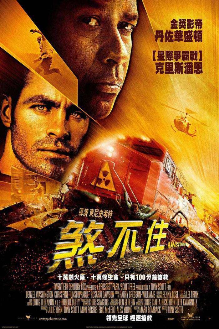 煞不住_Unstoppable(2010)_電影海報