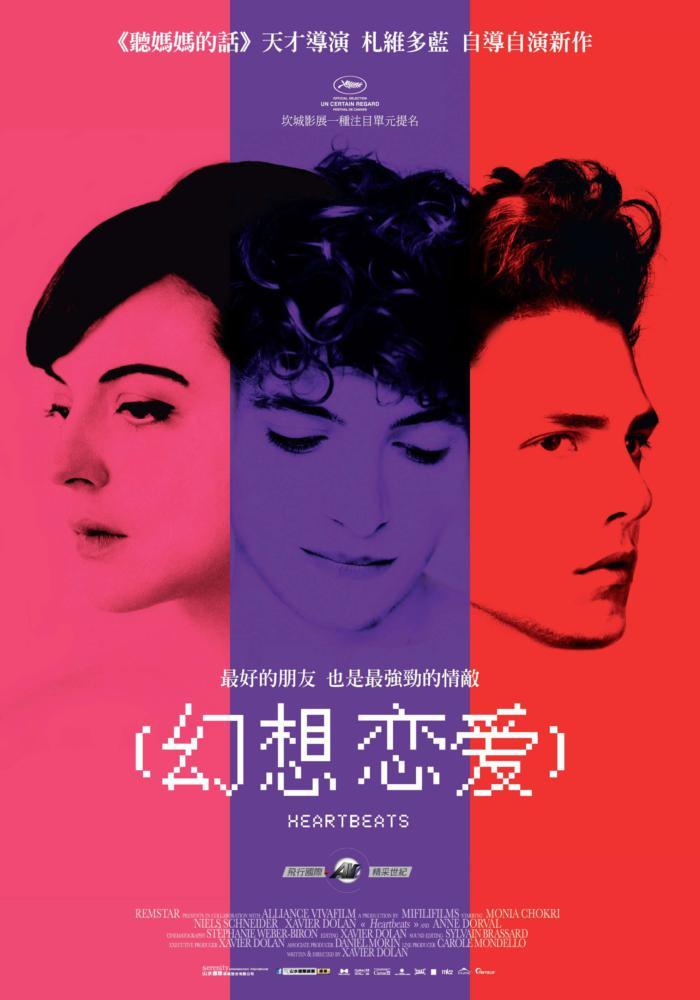 幻想戀愛_Heartbeats(2010)_電影海報