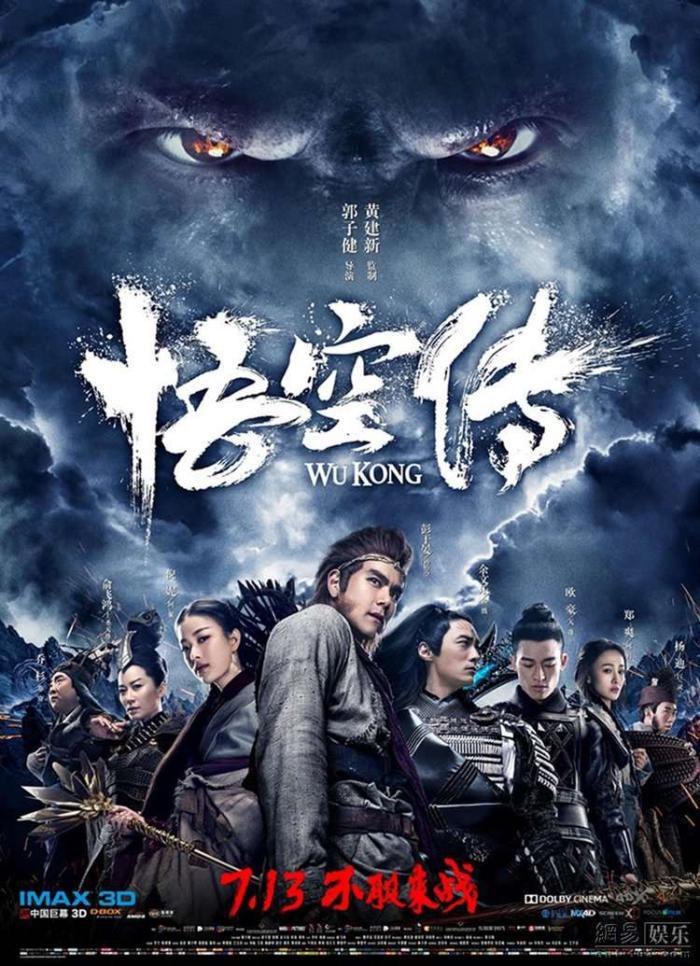 悟空傳_Wukong_電影海報