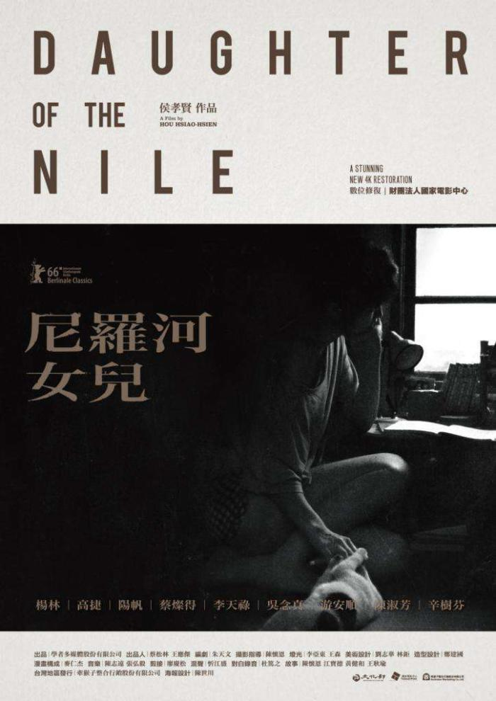 尼羅河女兒_Daughter of the Nile_電影海報