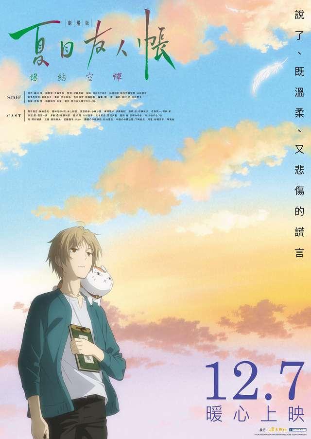 夏目友人帳劇場版:緣結空蟬_Natsume Yujin-cho the Movie: Ephemeral Bond_電影海報