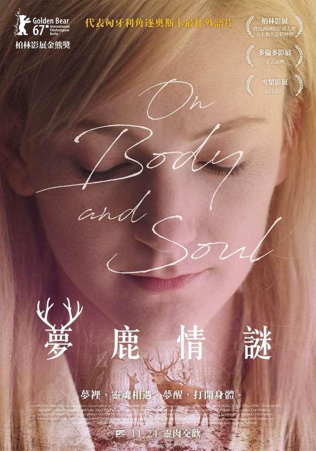 夢鹿情謎_On Body and Soul_電影海報