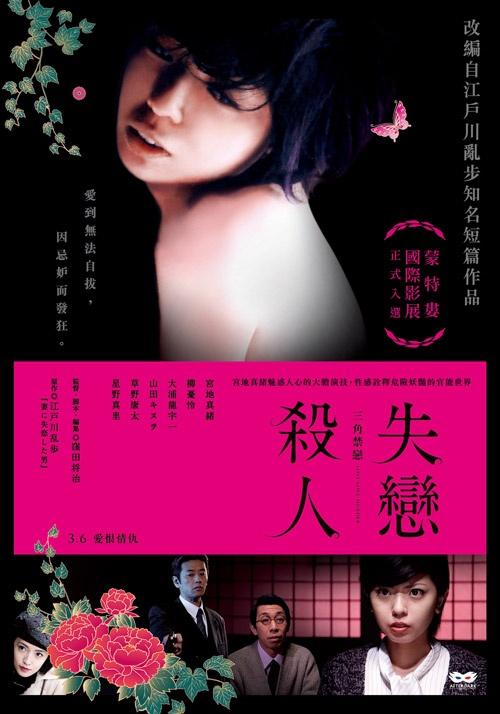 失戀殺人:三角禁戀_Lost Love Murder_電影海報