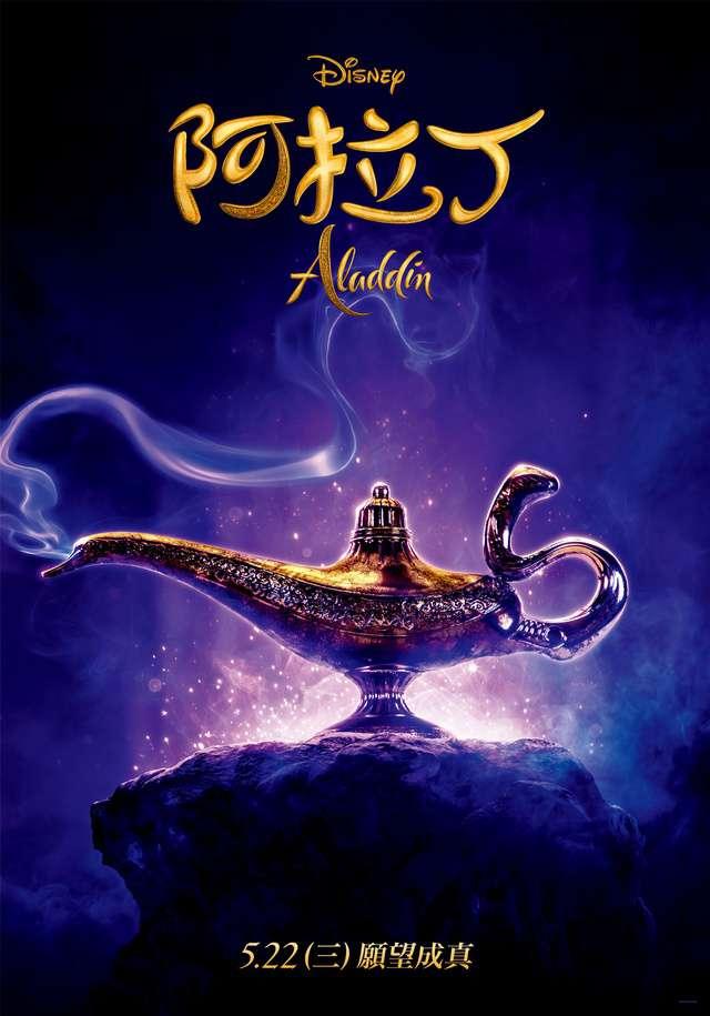 阿拉丁_Aladdin_電影海報