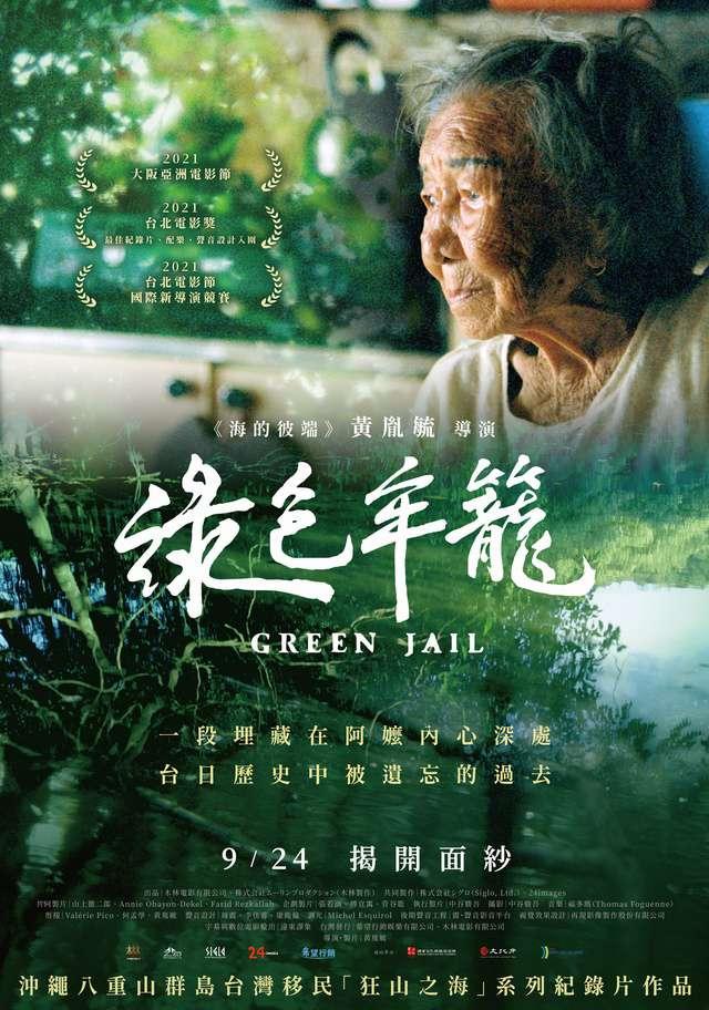 綠色牢籠_Green Jail_電影海報