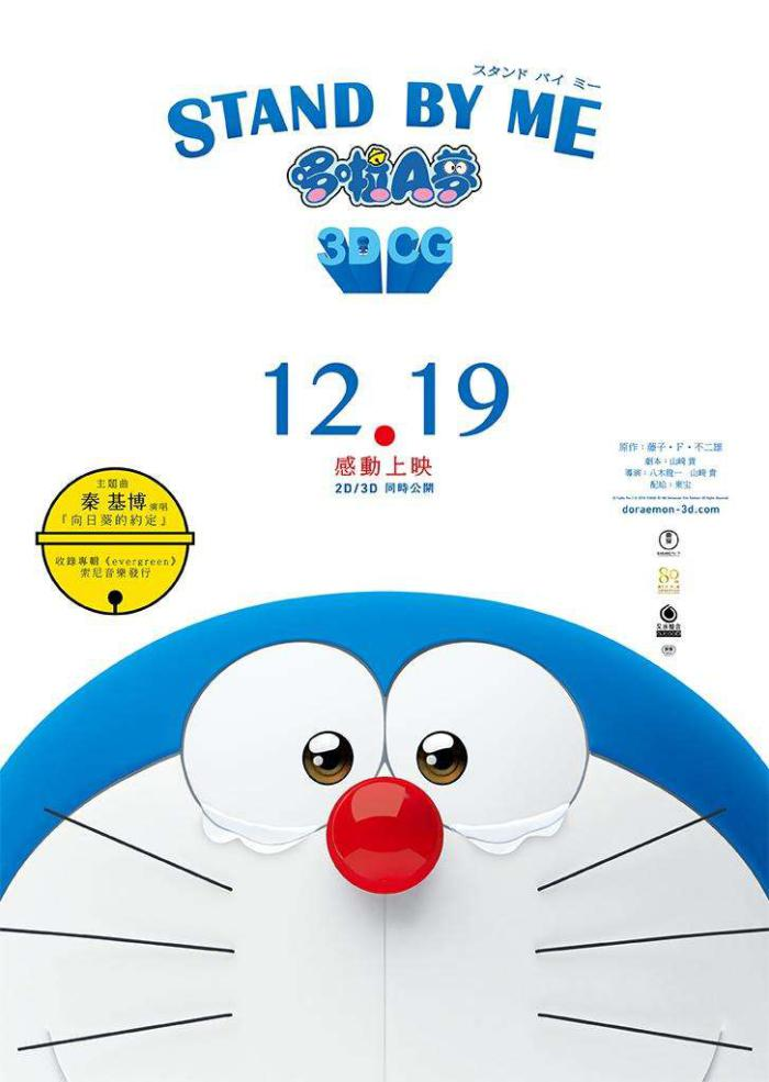STAND BY ME 哆啦A夢_Stand by Me Doraemon_電影海報
