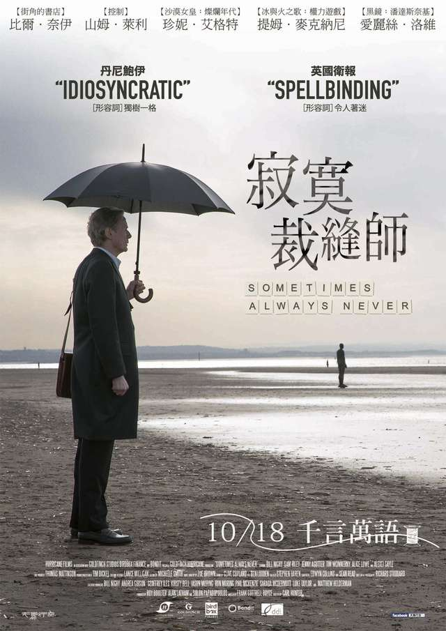 寂寞裁縫師_Sometimes Always Never_電影海報
