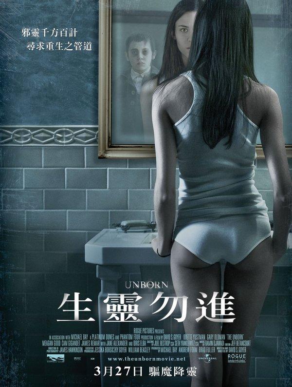 生靈勿進_The Unborn (2009)_電影海報