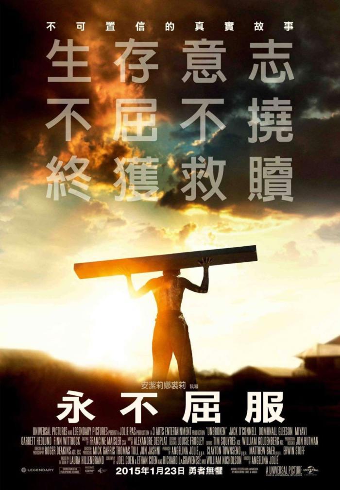 永不屈服_Unbroken_電影海報