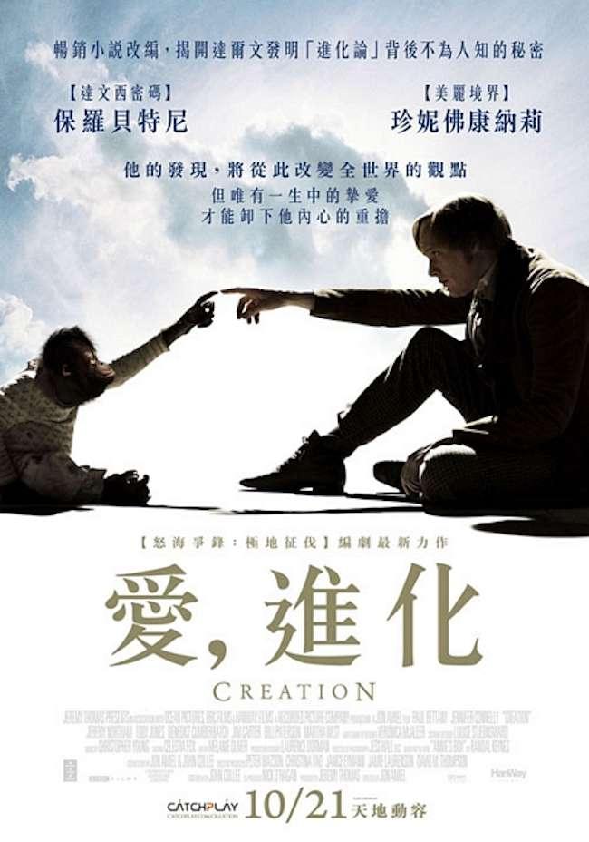 愛,進化_Creation_電影海報