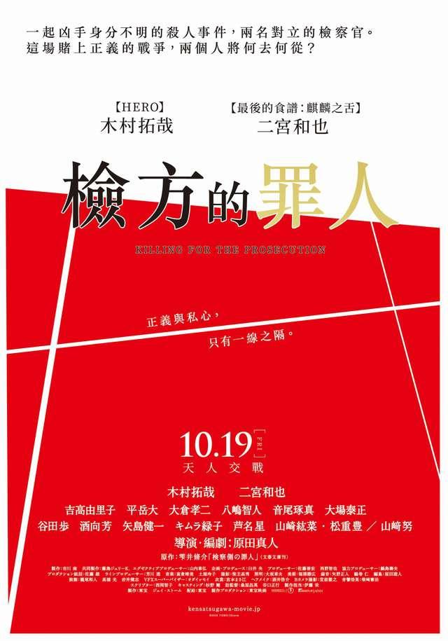 檢方的罪人_Killing for the Prosecution_電影海報