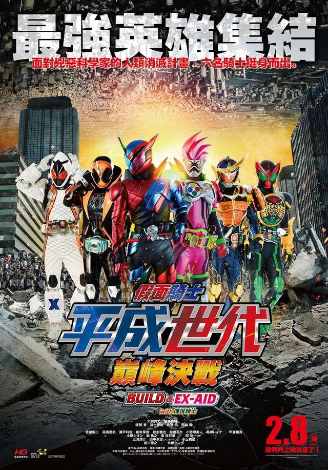 假面騎士平成世代巔峰決戰_Kamen Rider Heisei Generations Final: BUILD&EX-AID; with Legend Riders_電影海報