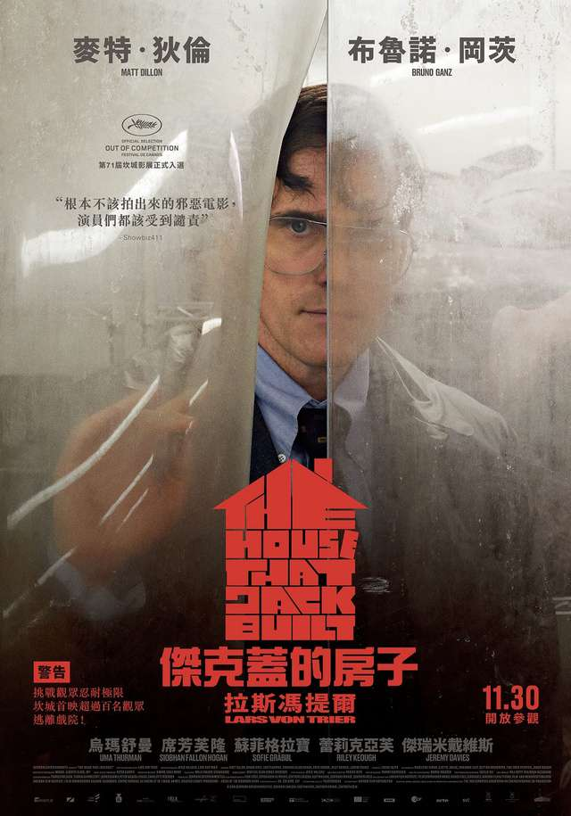 傑克蓋的房子_The House That Jack Built_電影海報