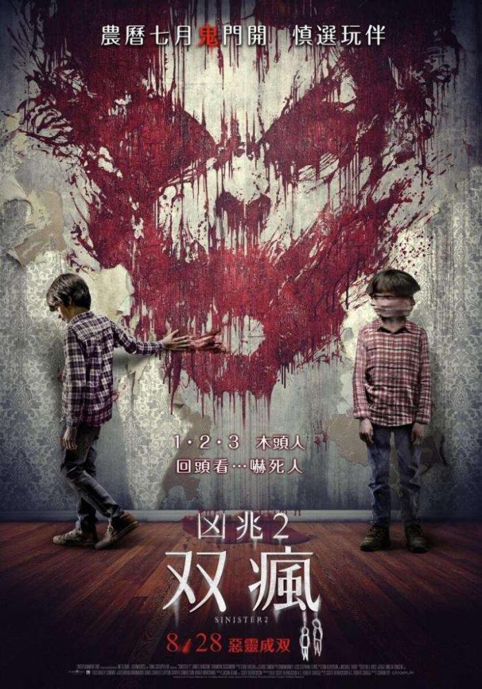 凶兆2:双瘋_Sinister 2_電影海報