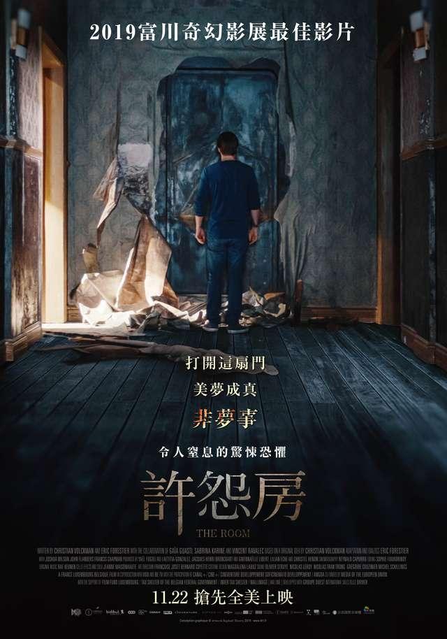 許怨房_The Room(2019)_電影海報