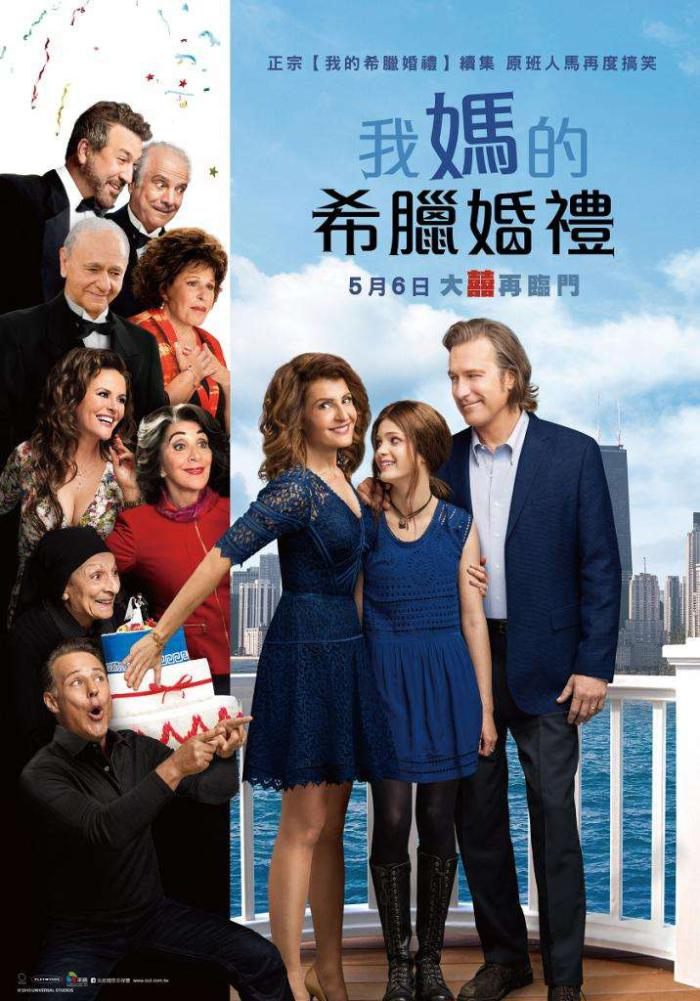 我媽的希臘婚禮_My Big Fat Greek Wedding 2_電影海報