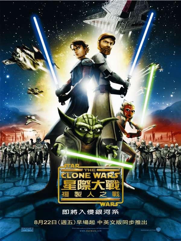 星際大戰:複製人之戰_Star Wars: The Clone Wars_電影海報