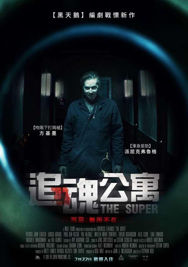 追魂公寓_The Super(2017)_電影海報