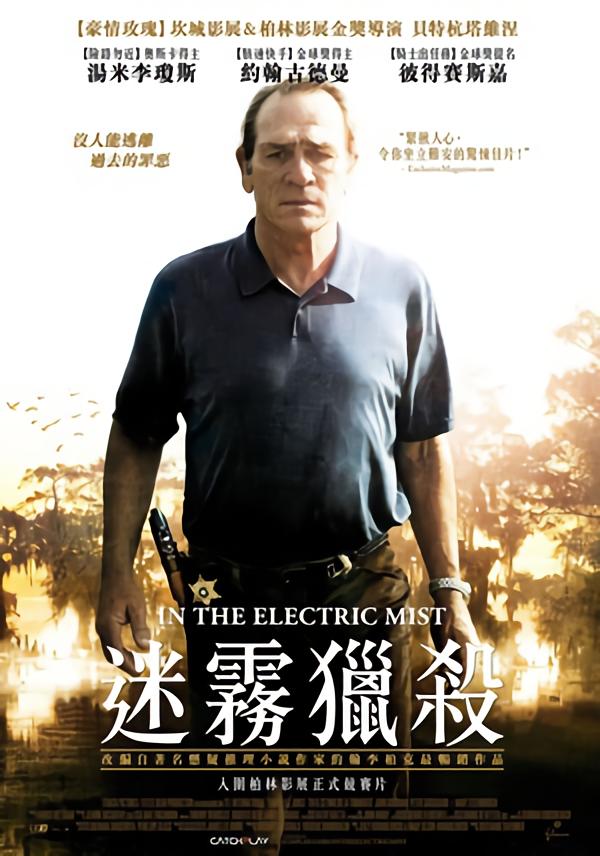 迷霧獵殺_In the Electric Mist_電影海報