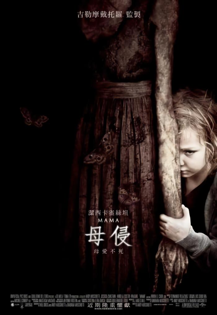 母侵_Mama_電影海報
