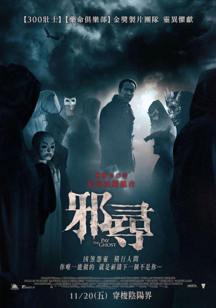 邪尋_Pay The Ghost_電影海報