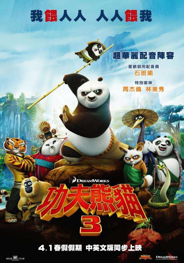 功夫熊貓3_Kung Fu Panda 3_電影海報