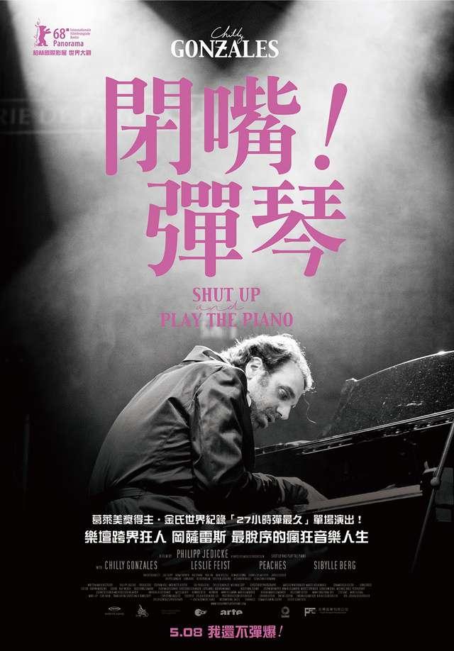 閉嘴!彈琴_Shut Up and Play the Piano_電影海報