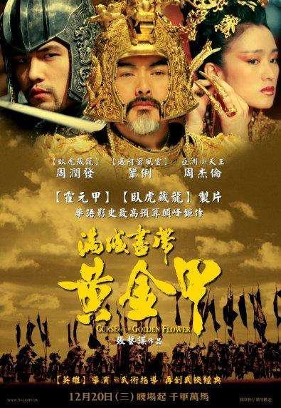 滿城盡帶黃金甲_Curse of the Golden Flower_電影海報