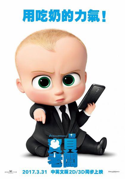 寶貝老闆_Boss Baby_電影海報