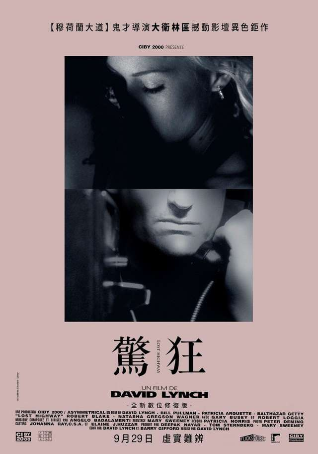 驚狂_Lost Highway_電影海報