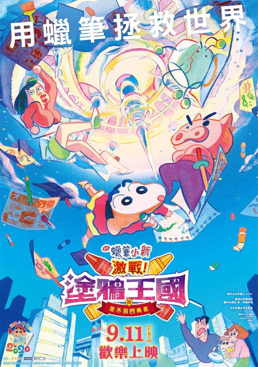 蠟筆小新電影:激戰!塗鴉王國與差不多四勇者_Crayon Shinchan: Crash! Rakuga-Kingdom and Almost Four Heroes_電影海報