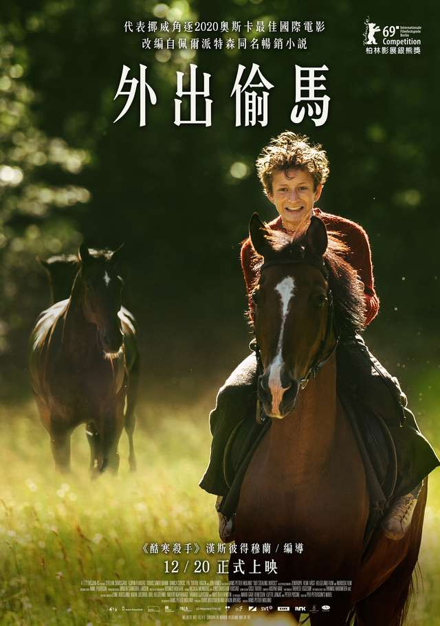 外出偷馬_Out Stealing Horses_電影海報