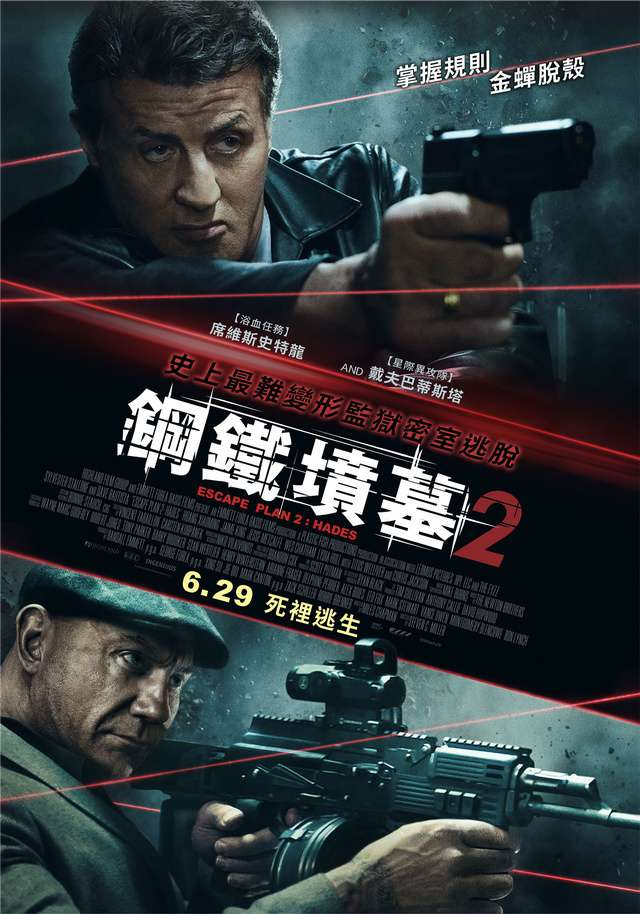 鋼鐵墳墓2_Escape Plan 2: Hades_電影海報
