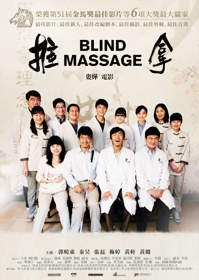 推拿_Blind Massage_電影海報
