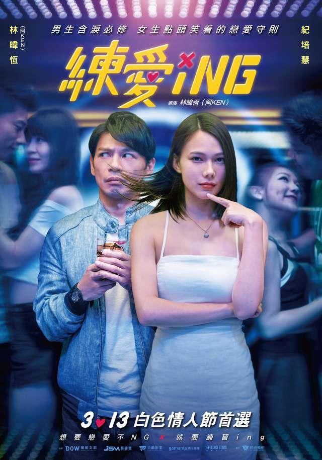 練愛iNG_Acting Out of Love_電影海報-電影海報