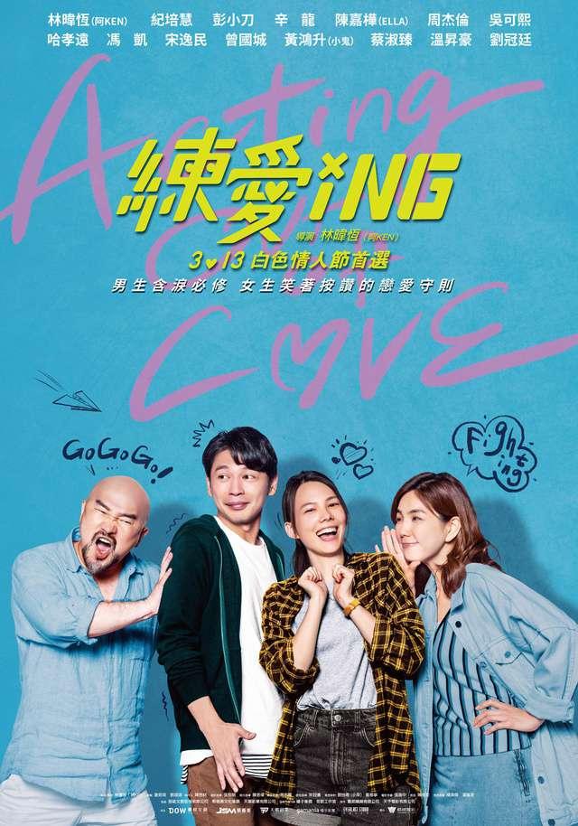 練愛iNG_Acting Out of Love_電影海報