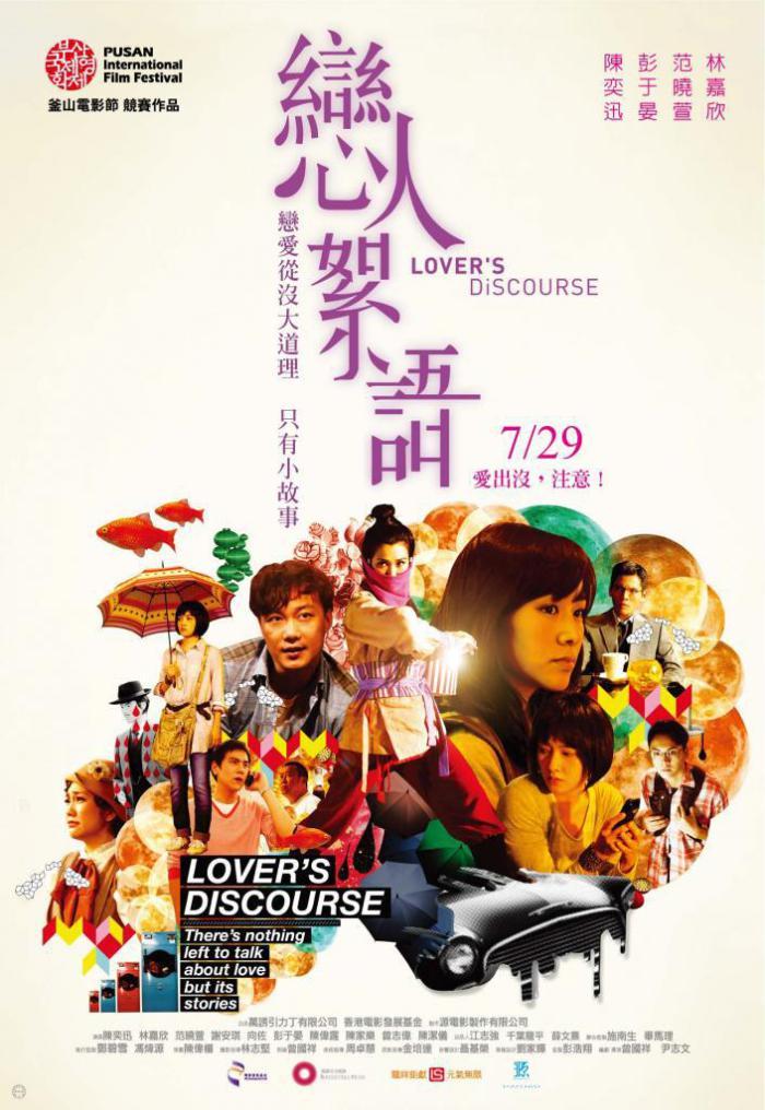 戀人絮語_Lover's Discourse_電影海報