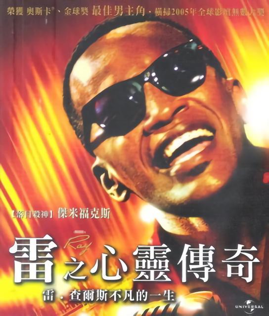 心靈傳奇—雷查爾斯的一生_Ray(2004)_電影海報