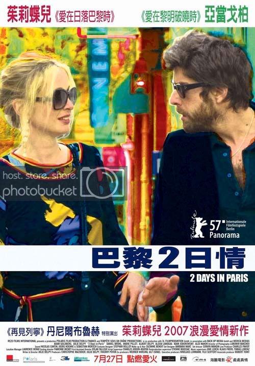 巴黎二日情_Two Days in Paris_電影海報