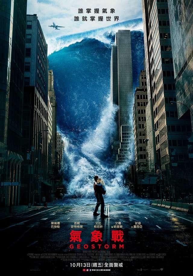 氣象戰_Geostorm_電影海報
